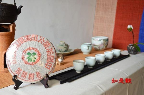 {如是觀---普洱專櫃} 勐海茶廠 1997港商訂製  老樹圓茶/紅絲帶 純乾倉! 班章料?!