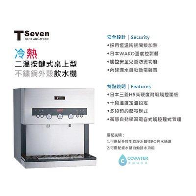 【清淨淨水店】T-Seven Q3-2S 二溫按鍵式桌上型飲水機,搭配5道式RO機19800元。