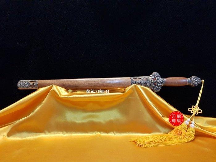 獅頭款 銅製裝具仿古 二尺二長度 不鏽鋼劍身 酸枝木劍鞘 紅色七星 七星劍 太子槍 關刀  龍筑刀劍