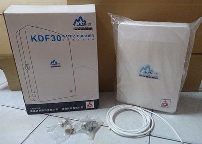 山林之泉 KDF-30 全效濾芯濾水器 過濾器 淨水器