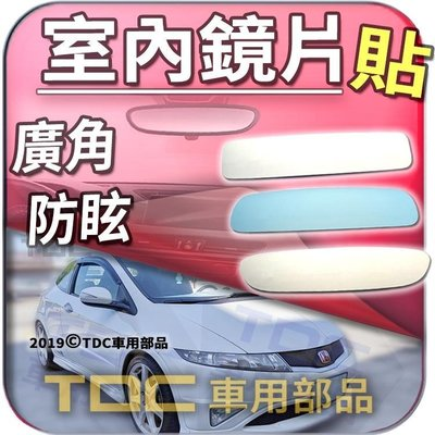 【TDC車用部品】【藍鏡】本田,TYPE R,TYPE-R,FN2,喜美,CIVIC,HONDA,後視鏡,室內,鏡片