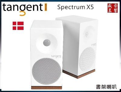 盛昱音響 #丹麥 Tangent Spectrum X5 書架喇叭白色【請洽優惠價☎02-2677-2811】