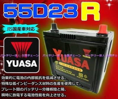 《電池達人》湯淺電池 YUASA 55D23R 納智捷 U6 MIRAGE FREECA 舊品交換DIY 台南自取