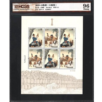 【大藏家】集郵 鑒定 評級 封裝郵票 之四 2019-19 魯班小版張10131號