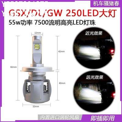 【可開發票】適用GSX250R改裝LED大燈Gixxer155 GW250 DL250 無損直上增亮四倍[機車燈]