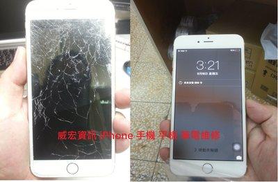 威宏資訊 台中市 修哀鳳 iPHONE 6S 6S+手機 螢幕 面板 液晶 破裂 裂開 摔機 還可以滑 單換 觸控 模組