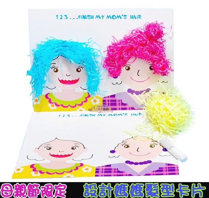 ♥粉紅豬的店♥母親節 手作 DIY 媽媽的髮型 創意 頭髮 造型 著色 卡片 材料包 禮物 安親班 媽媽節 活動-現貨