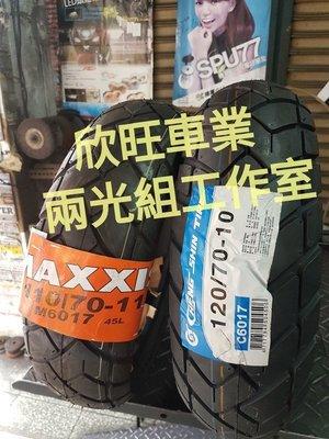 板橋 正新瑪吉斯 110/70-11 120/70-10 C6017 M6017 (建大 120/70-11 K423)