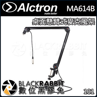 數位黑膠兔【 ALCTRON MA614B 桌面 懸臂式 麥克風架 】 錄音室 收音 俯拍 麥克風 相機 支架