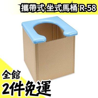 日本製 SANKO 移動式廁所 攜帶式 簡易型 坐式馬桶 R-58 耐重120kg 居家看護 災難野營【水貨碼頭】