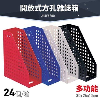 輕鬆收納~【1箱/24個】韋億 AMF5200 多功能開放式方孔雜誌箱 (檔案架/文件架/書架/雜誌箱/雜誌架/文具)