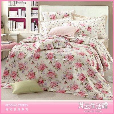 百貨專櫃品牌/ 美國精梳棉 / 花漾點情 / 標準雙人床包兩用被四件組【芃云生活館】