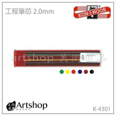 【Artshop美術用品】捷克 KOH-I-NOOR 工程筆芯 2mm (彩色綜合) 6入