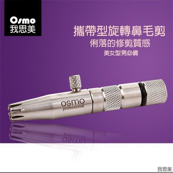 Osmo 我思美 直式鼻毛剪 (旋轉鼻毛剪 - 全長僅約7公分 )