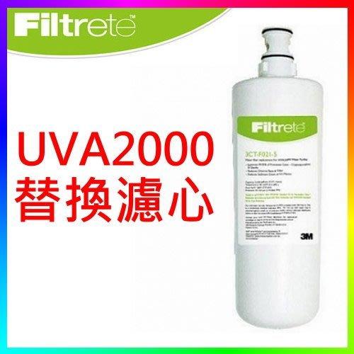 {CF舖}3M 3CT-F021-5活性碳濾心(UVA2000專用)另有F022 F031 F001 F003 F004