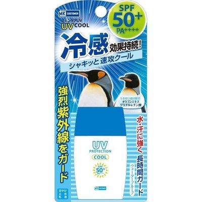 長效冷感防曬乳 MKB UV Cool SPF50+ 30ml 日本原裝 現貨