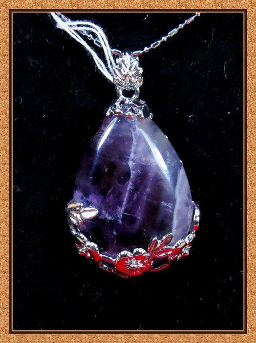 [品藏閣]-精選高品質[ 天然紫水晶 ]包框鍊墜, 項鍊--- 品相極美且高貴(編號:D0289-5)