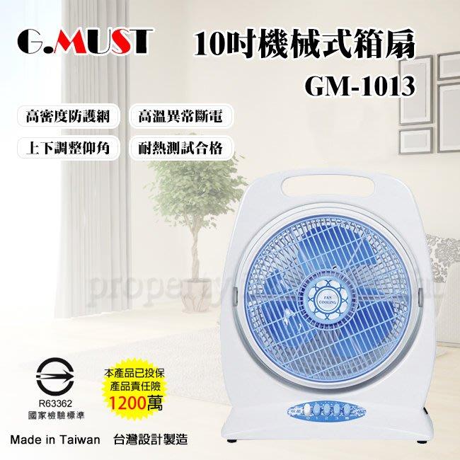㊣ 龍迪家 ㊣ G.MUST 台灣通用科技 10吋手提式冷風箱扇(GM-1013)
