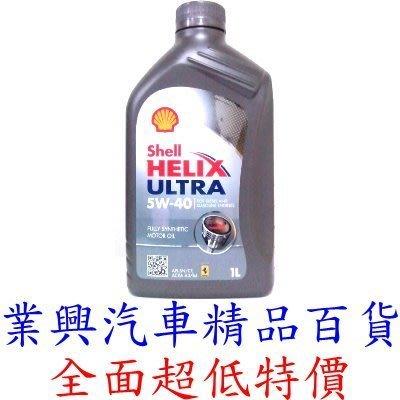 SHELL殼牌幻象100%全合成機油5W/40(正廠公司貨→法國原裝進口)(RUS-001)【業興汽車精品百貨】