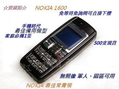☆手機寶藏點☆ NOKIA 1600 長效待機 最佳備用機型 白色已售完 所有功能正常 歡迎貨到付款 ZZ148