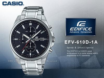 CASIO 卡西歐手錶專賣店 國隆 EFV-610D-1A EDIFICE 三眼指針男錶 不鏽鋼錶帶 EFV-610D