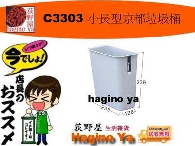 荻野屋 C-3303 小長型京都垃圾桶 垃圾桶 環保置物桶 12入 C3303 聯俯 直購價