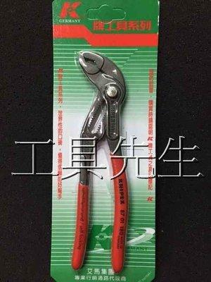 含稅價【工具先生】德國K牌~KNIPEX~8701 180/7吋 (180mm)/三合一水管鉗~超耐用!