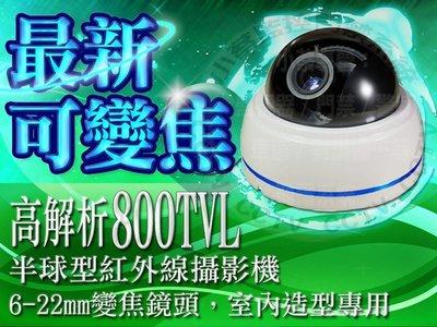 小蔡監視器材-高解析800TVL紅外線 室內攝影機 門禁考勤總機警報