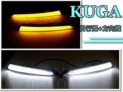 小傑車燈改裝--全新 FORD 福特 翼虎 KUGA 導光條 光柱 雙功能 晝行燈 日行燈 加 方向燈