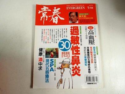 【懶得出門二手書】《常春雜誌214》過敏性鼻炎30問 張天鈞致力甲狀腺眼病變  90.01月