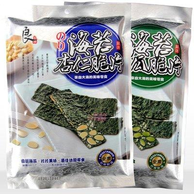 售完~小桃子 台灣製造 良澔 海苔-杏仁脆片 南瓜脆片 40G ±3% 全素