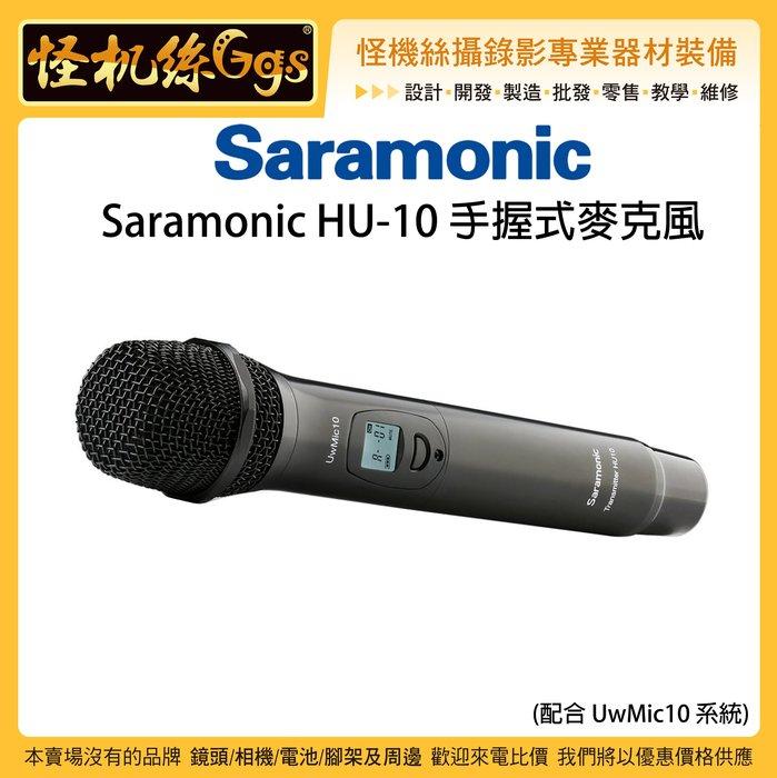 怪機絲 Saramonic 楓笛 Saramonic HU-10 手握式麥克風 手持 麥克風 採訪 無線 可用TX10