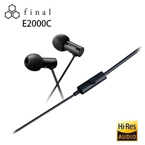 日本 Final Audio E2000C (附原廠收納袋) 耳道式耳機單鍵式線控版 公司貨一年保固