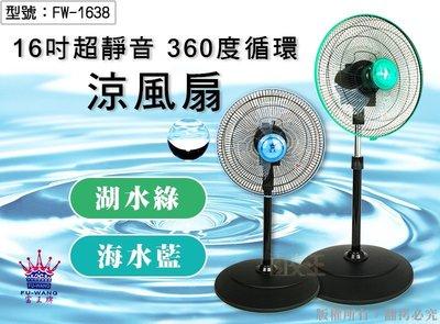 【富王】16吋超靜音360度循環涼風扇 風量大/電扇/台灣製/立扇/涼扇/工業扇/馬達不發熱 FW-1638