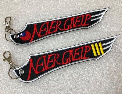 ※非客製iflykey:Never give up 翅膀造型鑰匙圈吊牌x5個