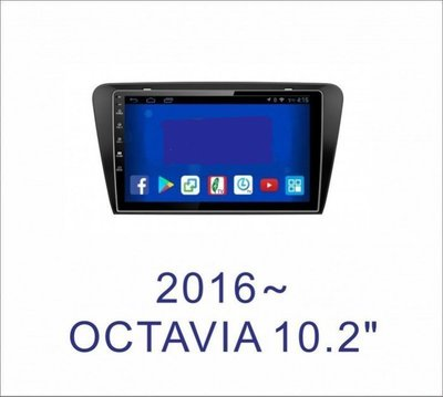 大新竹汽車影音SKODA 2016~OCTAVIA 安卓機 大螢幕 台灣設計組裝 系統穩定順暢