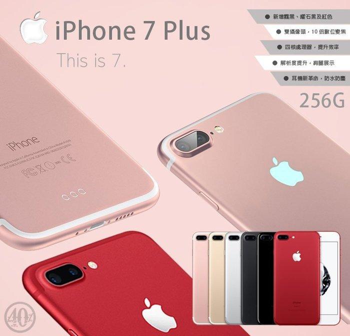 『分期零利率』iPhone7 plus 256G,附發票,送空壓殼+鋼貼,二手,外觀近全新,蘋果,Apple,現貨