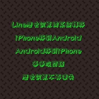 Line完整歷史訊息跨系統轉移,Android跳槽iPhone,Line訊息完整保留(失敗補貼你車馬費)