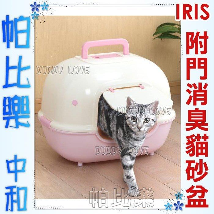 帕比樂-日本IRIS屋型貓砂盆WNT-510 ,阻隔氣味(不可超取),附門貓砂屋,單層貓砂盆,適合凝結砂