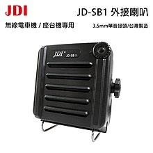 JDI JD-SB1 台灣製 無線電 車機 座台機 專用 防水 IP67 可音量調整 外接喇叭 開收據 可面交