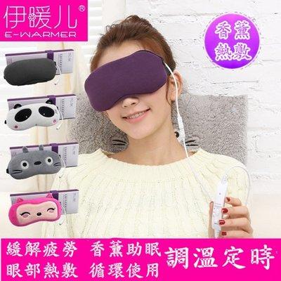 薰香眼罩 三檔調溫二檔定時 USB熱敷眼罩 蒸氣眼罩 熱敷眼罩 眼部Spa 按摩眼罩 蒸汽熱敷 蒸氣溫感眼罩 交換禮物