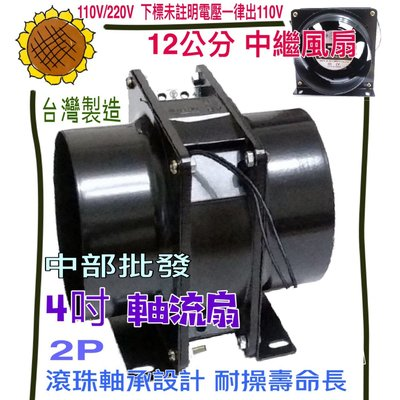 排煙管 排煙風管 排氣風管 抽風管 油煙管 4吋 軸流扇 排風機 台灣製導風管 通風管 排風管 抽風機 鼓風機 通風扇