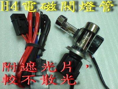 【炬霸科技】HID H4 電磁閥 燈管=500元/支 GSR TINI 雷霆 G5 GT 新勁戰 GR RX