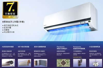 【大高屏冷氣家電】國際牌空調 變頻 K系列 分離冷氣(冷專) 7-9坪 5.0kw 《CU-K50BCA2》(空機價)