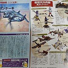 奇想天外兵器 FLYING PAN CAKE F5U 合共三架出售 (不散賣及已無原裝盒)。