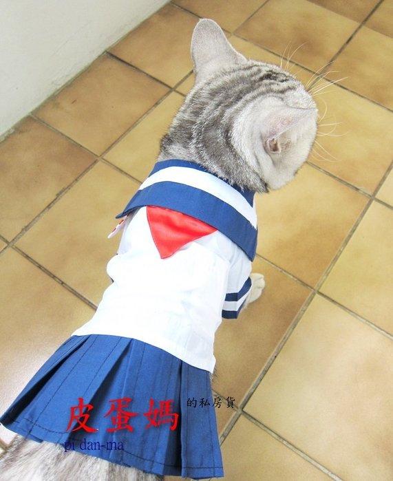 【皮蛋媽的私房貨】CLO0045寵物衣服 狗衣服 學生服制服 校服 學生妹-貓咪衣服 狗狗衣服-變裝變身裝扮-水手/海軍