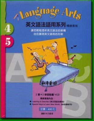 和平藝坊全新分享~東西圖書.英文語法語用系列4.5.合輯(2書+2動畫VCD)