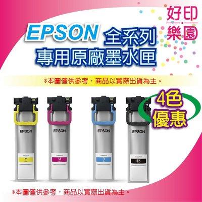 【好印樂園+四色一組+免運】EPSON T950100~T949400 原廠墨水匣 適用:WF-C5290/C5790