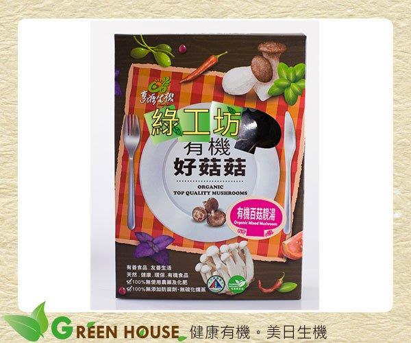 [綠工坊] 全素   有機百菇靚湯 乾貨   有機好菇菇  亨源