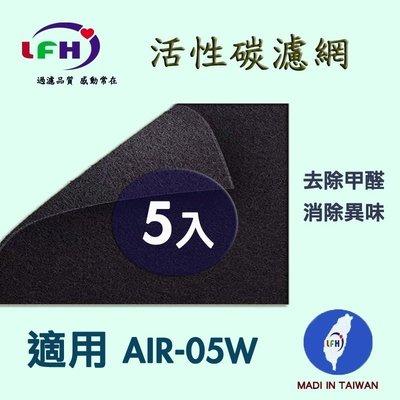 【LFH 活性碳濾網】5入組 適用佳醫 超淨 AIR-05W HEPA-05 空氣清淨機